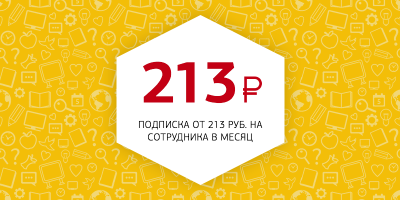 213 рублей в месяц